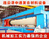 连云港中通复合材料设备