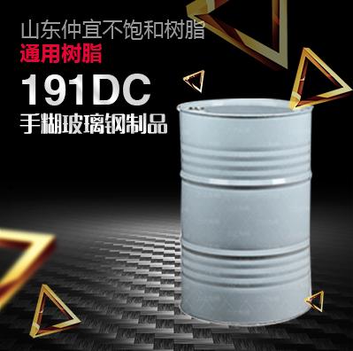 仲宜  M-191DC手糊树脂  用于各种普通手糊玻璃钢制品  价格电议图片