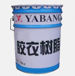 云澜  供应亚邦33A胶衣树脂  用于手糊和喷射工艺  价格电议