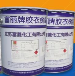 广志  供应FL-301胶衣树脂  用于玻璃钢制品表面涂层  价格电议
