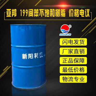 亚邦 199间苯不饱和树脂  价格电议图片