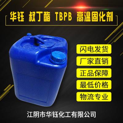 华钰 叔丁酯 TBPB 高温固化剂 白色透明 适用玻璃钢 高纯度图片