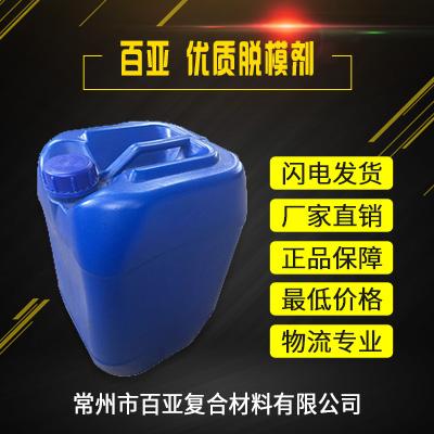 百亚  内脱模剂 不饱和树脂 模压SMC、DMC、BMC 工艺图片