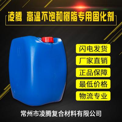 凌腾 高温不饱和树脂专用固化剂 模压/拉挤 玻璃钢制品图片