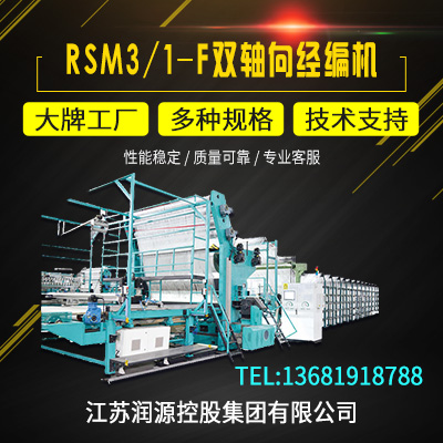 RSM3 1-F双轴向经编机 玻纤专用经编机 价格电议图片