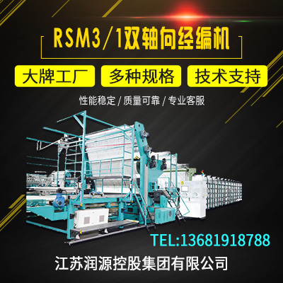 RSM3 1双轴向经编机 价格电议图片