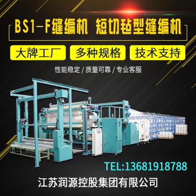 BS1-F缝编机 短切毡型缝编机  玻纤专用 价格电议图片