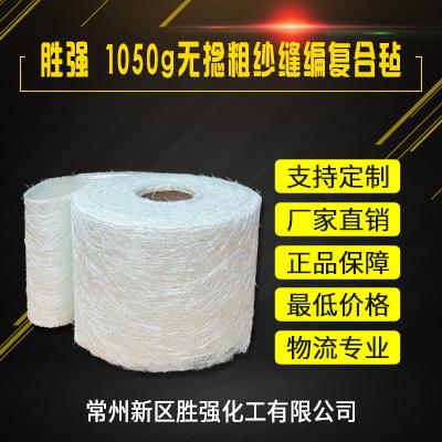 胜强  1050g无捻粗纱缝编复合毡  用于拉挤 手糊工艺  价格电议图片