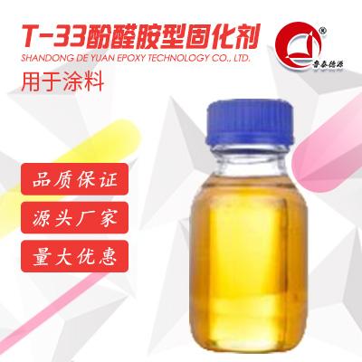 山东德源  T-33酚醛胺型固化剂  用于涂料 油漆等 价格电议图片