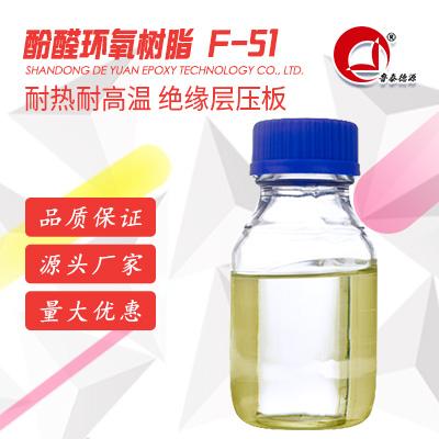 山东德源 酚醛环氧树脂 F-51 用于绝缘层压板等  价格电议图片