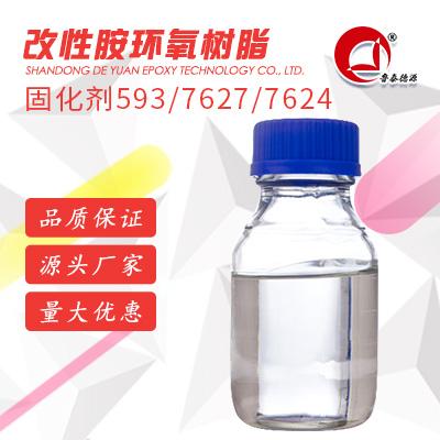 改性胺环氧树脂固化剂厂家直销593/7627/7624 用于耐重载 价格电议图片