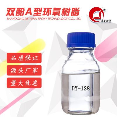 山东德源 双酚A型环氧树脂  用于粘接剂 涂料等 价格电议图片