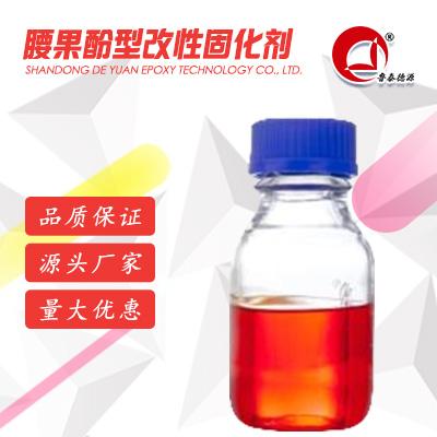 山东德源  腰果酚型改性固化剂 用于涂料等 价格电议图片