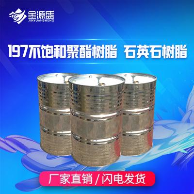金源盛  197不饱和聚酯树脂  用于制作石英石  价格电议图片