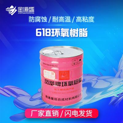 凤凰牌618环氧树脂  用于胶粘剂 涂料等 价格电议图片