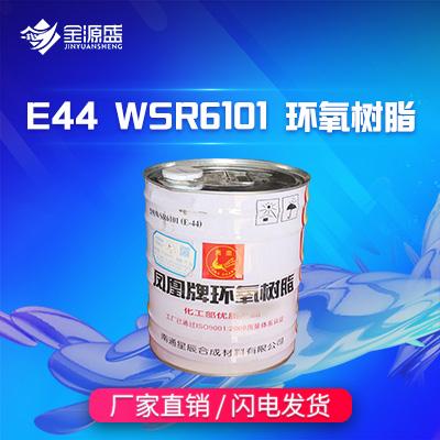 金源盛  凤凰牌E-44环氧树脂  用于化工防腐  价格电议图片
