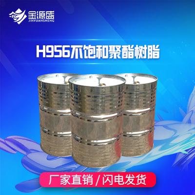 金源盛  H956不饱和聚酯树脂  用于手糊工艺  价格电议图片