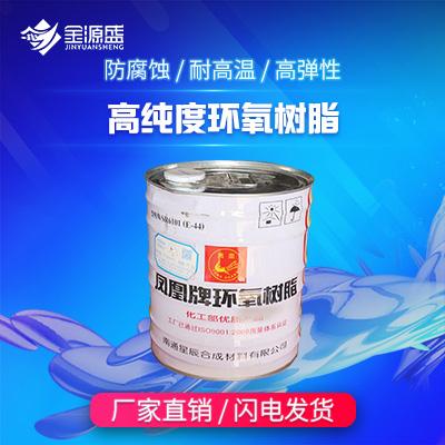 金源盛  凤凰牌高纯度环氧树脂  用于化工防腐  价格电议图片