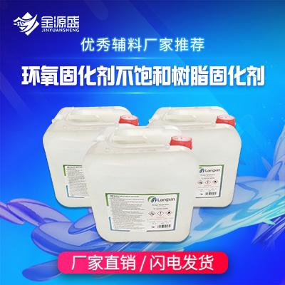 金源盛  环氧固化剂/不饱和树脂固化剂 用于粘接剂 涂料等 价格电议图片