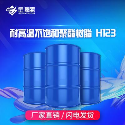 金源盛  H123不饱和聚酯树脂  用于手糊工艺  价格电议图片