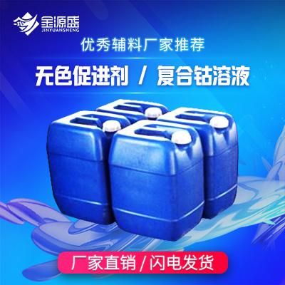 金源盛  无色促进剂 复合钴溶液  用于树脂制品固化的助剂 价格电议图片