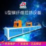 仁达  U型碳纤维拉挤设备  用于玻璃钢复合材料  价格电议