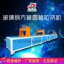 仁达  玻璃钢方管圆管拉挤机  用于玻璃钢复合材料  价格电议