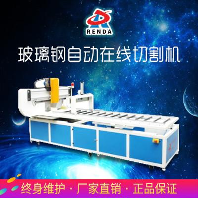 仁达  玻璃钢自动在线切割机  用于玻璃钢复合材料等  价格电议