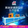 仁达  高端玻璃钢型材生产设备  用于玻璃钢复合材料  价格电议
