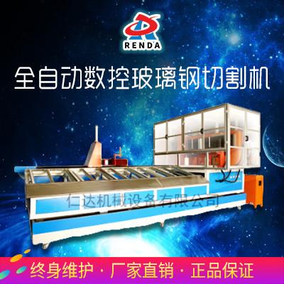 仁达  全自动数控玻璃钢切割机 用于玻璃钢复合材料等 价格电议