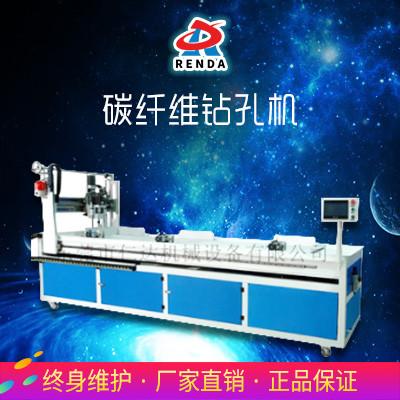 仁达  碳纤维钻孔机  用于玻璃钢 复合材料等  价格电议