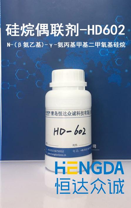 恒达众诚  HD-602硅烷偶联剂  用于氨基硅油 油漆 涂料等  价格电议图片