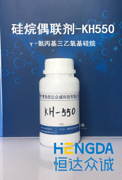 恒达众诚  KH-550硅烷偶联剂  用于玻纤处理剂等  价格电议图片