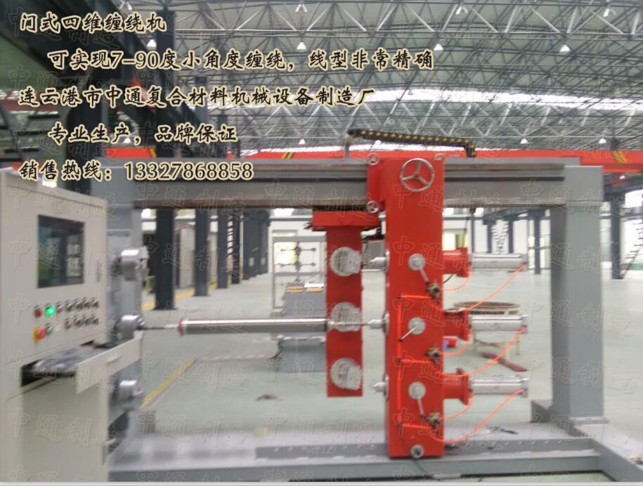 计算机控制四维缠绕机、四维缠绕设备、玻璃钢缠绕设备图片
