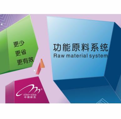 中德新亚  204耐酸碱工程高分子防水涂料 用于各种化工水池 价格电议图片
