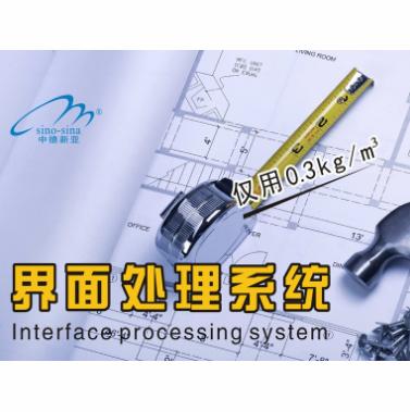 中德新亚 H-303混凝土界面剂 用于建筑装修 旧建筑改造等 价格电议图片