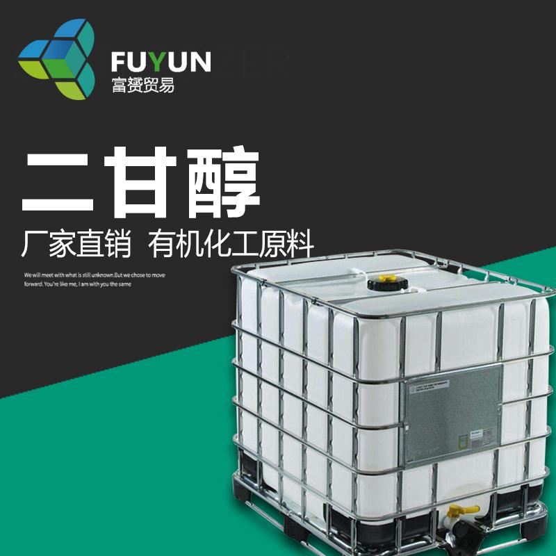 富赟贸易  二甘醇  用作溶剂 湿润剂等  价格电议图片