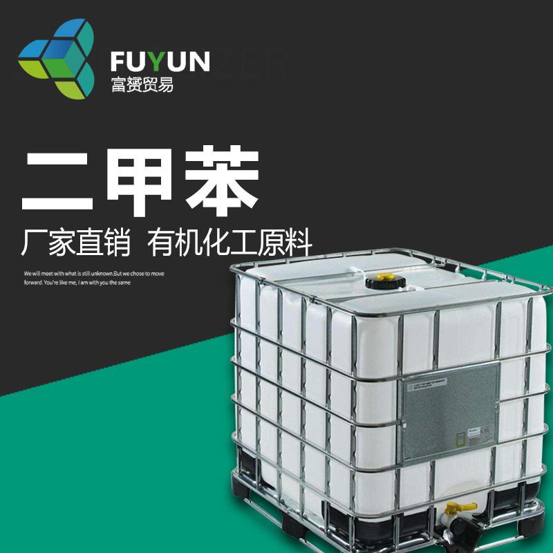 富赟贸易  二甲苯  用作化工原料和溶剂等  价格电议图片