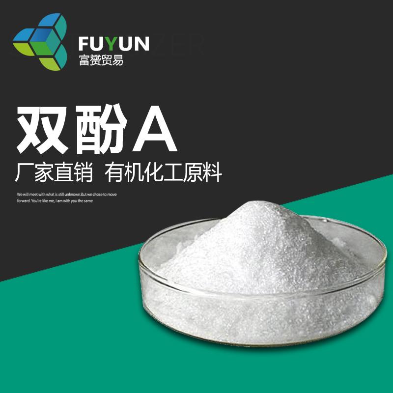 富赟贸易  双酚A  用于生产聚碳酸酯 环氧树脂等  价格电议图片