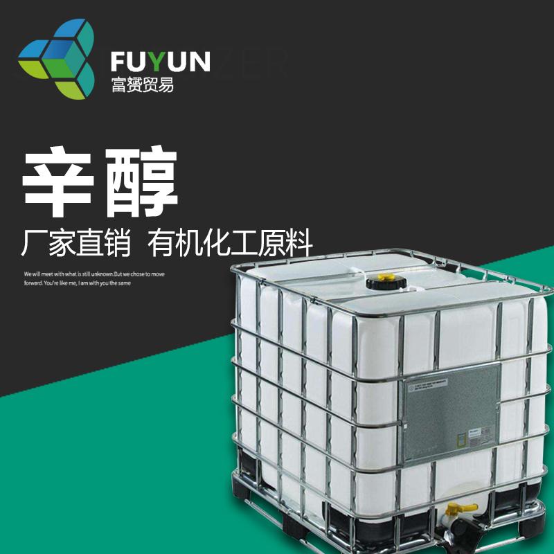 富赟贸易  辛醇  用作聚氯乙烯增塑剂的原料  溶剂等  价格电议图片