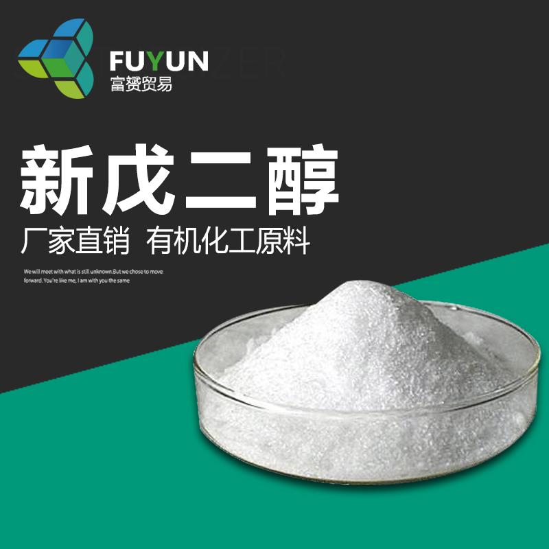富赟贸易  新戊二醇  用于制造树脂 增塑剂 表面活性剂等 价格电议图片