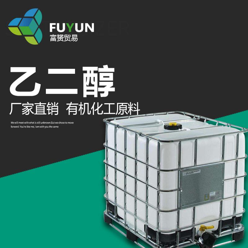 富赟贸易  乙二醇  用作溶剂 防冻剂及合成涤纶的原料等  价格电议图片