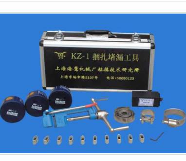 上海海鹰 KZ-1型捆扎堵漏工具 用于直管 异径管 三通管等 价格电议图片