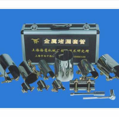 上海海鹰  KZ-3型金属堵漏套管  用于油 水 天然气 管线等 价格电议图片