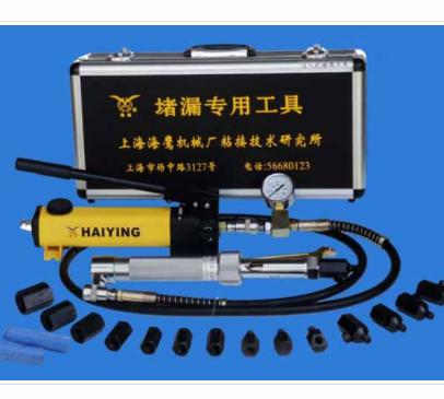 上海海鹰  KZ-V型堵漏专用工具 图片