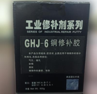 上海海鹰 GHJ-6铜质修补胶粘剂 价格电议图片