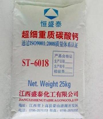 盛泰  超细重质碳酸钙ST-6108  用于涂料 橡胶等行业  价格电议图片