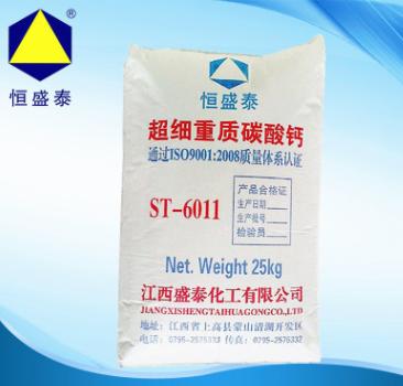 盛泰  超细重质碳酸钙ST-6011  用于涂料 橡胶等行业  价格电议图片