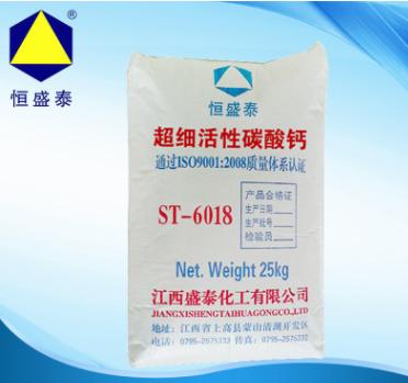 盛泰  超细活性碳酸钙ST-6018  用于涂料 橡胶等行业  价格电议图片