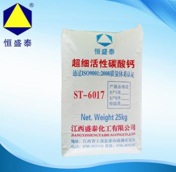 盛泰  超细活性碳酸钙ST-6017  用于涂料 橡胶等行业  价格电议图片